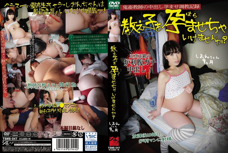 TSMS-047 Do You Let Conceived A Student? Shion-chan9 Months – Asaki Shion