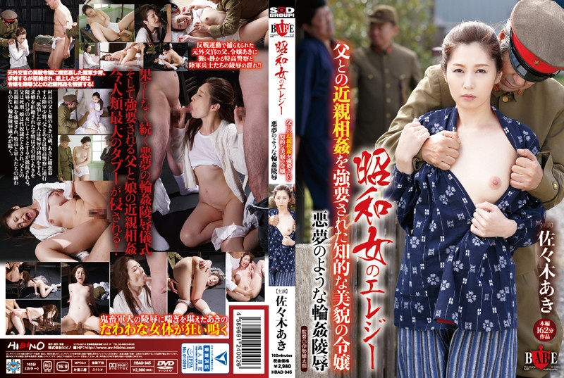 HBAD-345 Gangbang Insult, Such As The Daughter Nightmare Of Intellectual Good Looks That Have Been Forced To Incest With Showa Woman Of Elegy Father – Sasaki Aki