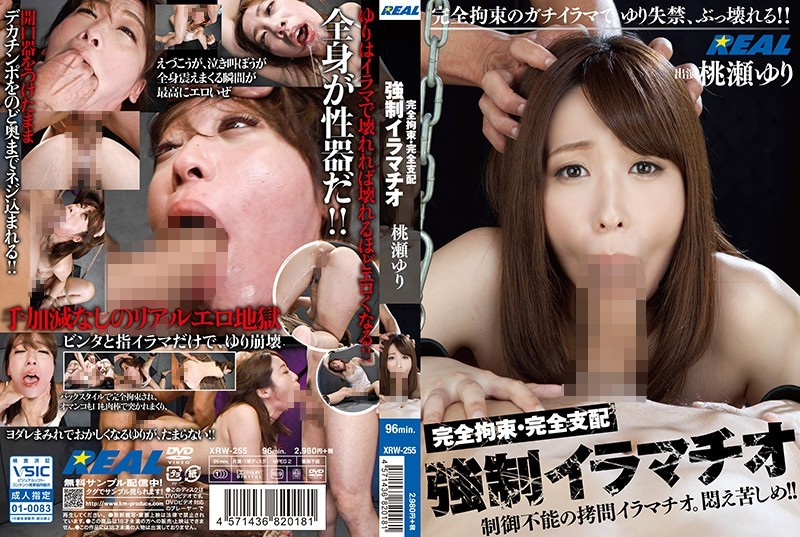 XRW-255 Full Restraint, TPE Force Deep Throating Yuri Momose – Momose Yuri
