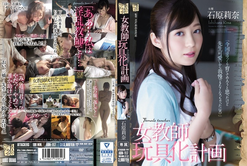 ADN-117 Woman Teacher Toy Plan Rina Ishihara – Ishihara Rina
