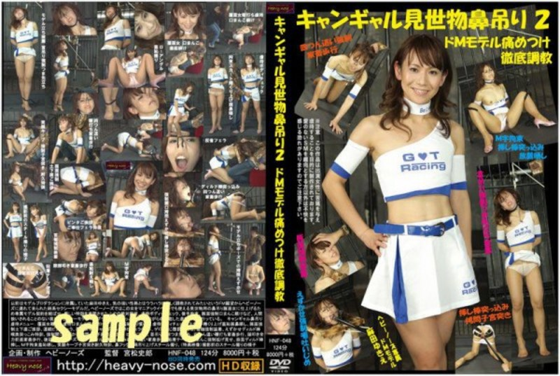 HNF-048 Campaign Favorite Nose Hanging 2 ~ Do M Model Punching Drills Thorough Training ~ 1.43 GB