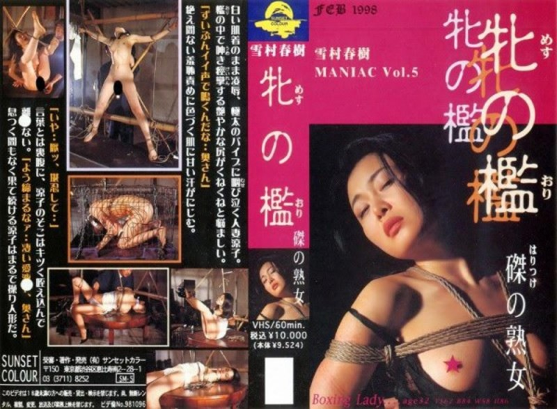 SM005 Haruki Yukimura MANIAC vol.5 Mature crowd of a female crown 1.26 GB