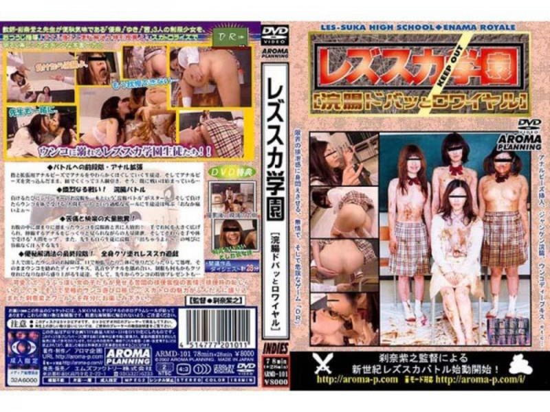 ARMD-101 Doba~tsu Enema And Royal Academy Rezusuka – Setsuna Shino