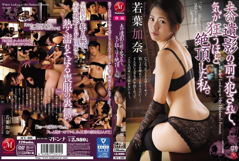 JUY-086 Being Fucked In Front Of A Portrait Of Deceased Person Of Her Husband, It Was Climax About Mad Me. Kana Wakaba – Wakaba Kana