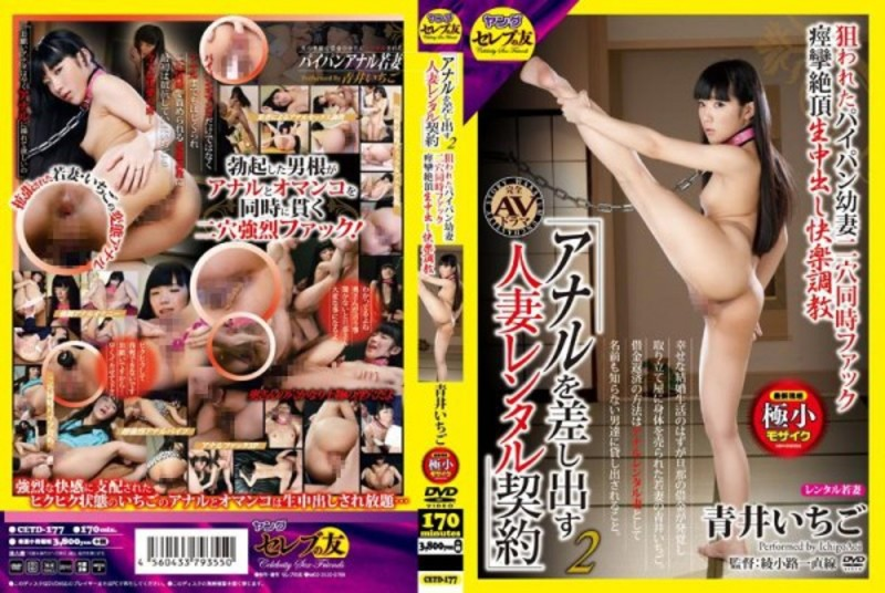 CETD-177 Torture Pleasure Aoi Strawberries Out Two Penetration Fuck Convulsions Climax Students During Shaved Young Wife Is A Target Married Rental Agreement 2 Hold Out Anal – Aoi Ichigo