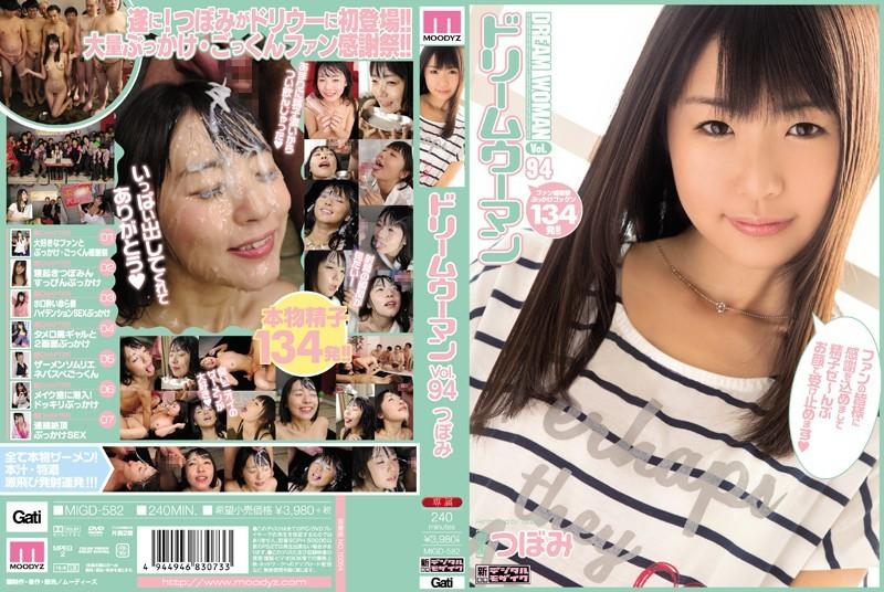 MIGD-582 Tsubomi梦想女人Vol.94 Bud GATI女主角 -  Tsubomi