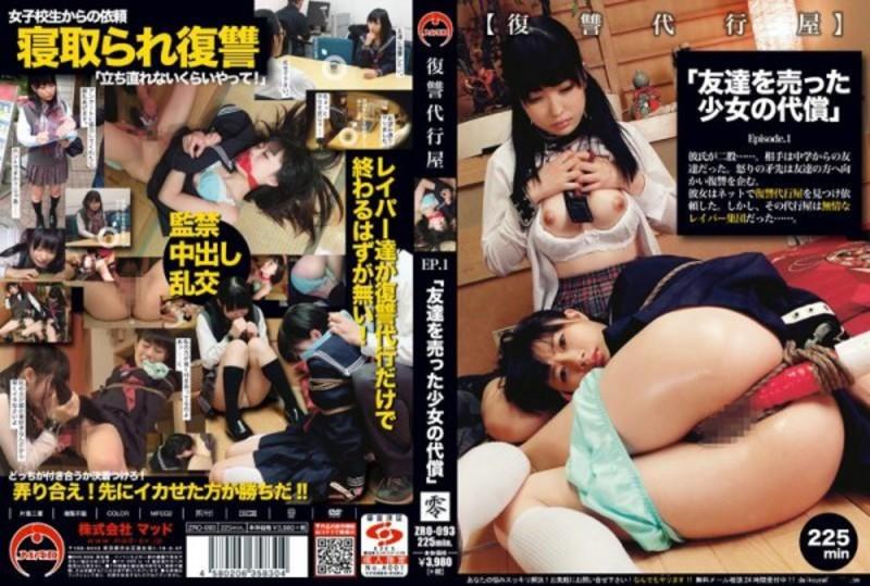 "Zro-093 Revenge Agency Shop ""price Of Girl Who Sold Un Amicu"" EP.1 - Asakura Asuka, Mizusawa Miyu"