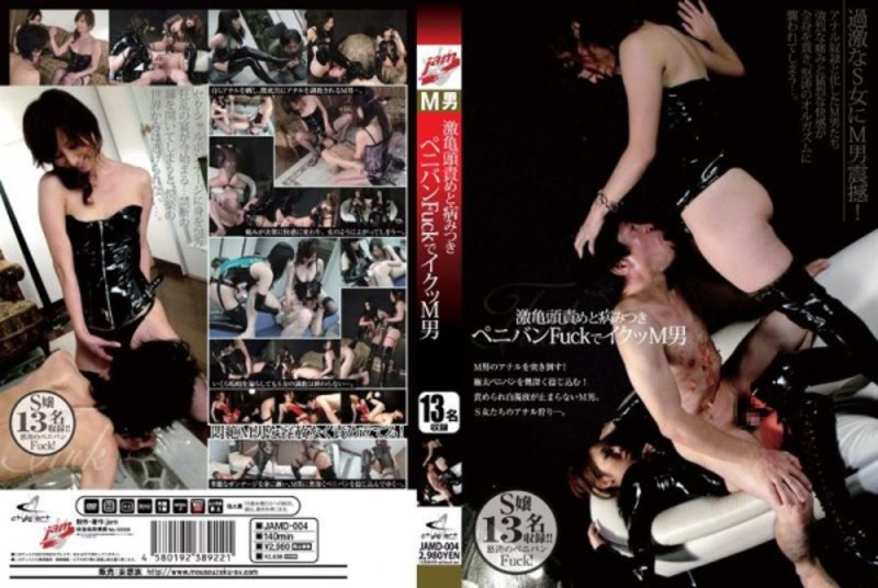 JAMD-004 M With Strap-on Dildo Fuck Man Iku~tsu Blame The Glans And Addictive Discount – Mihara Sakiko, Sonozaki Miya, Kanzaki Reona, Nanase Kasumi, Kikukawa Mari, Sawamura Reiko, Takasaka Honam...