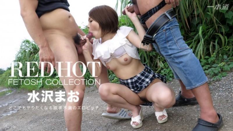 070516_333 წითელი ცხელი ფეხსაცმელი კოლექცია 113- მაო Mizusawa / 水 沢 ま お