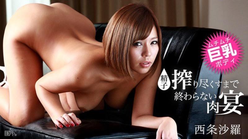 022316-102 精子 を 搾 り つ く す ま で 終 わ ら な い 肉 宴 - Sara Saijo / 西 条 沙羅