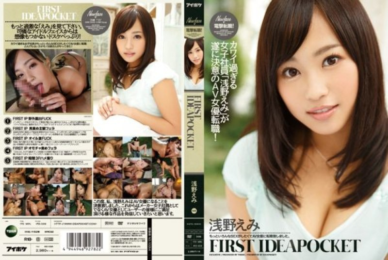 ipz00509 電撃転職!FIRST IDEAPOCKET – Emi Asano / 浅野えみ