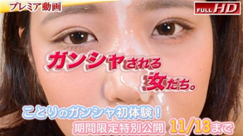 gachip338 ガ ン シ ャ さ れ る 女 た ち .9- KOTORI / こ と り