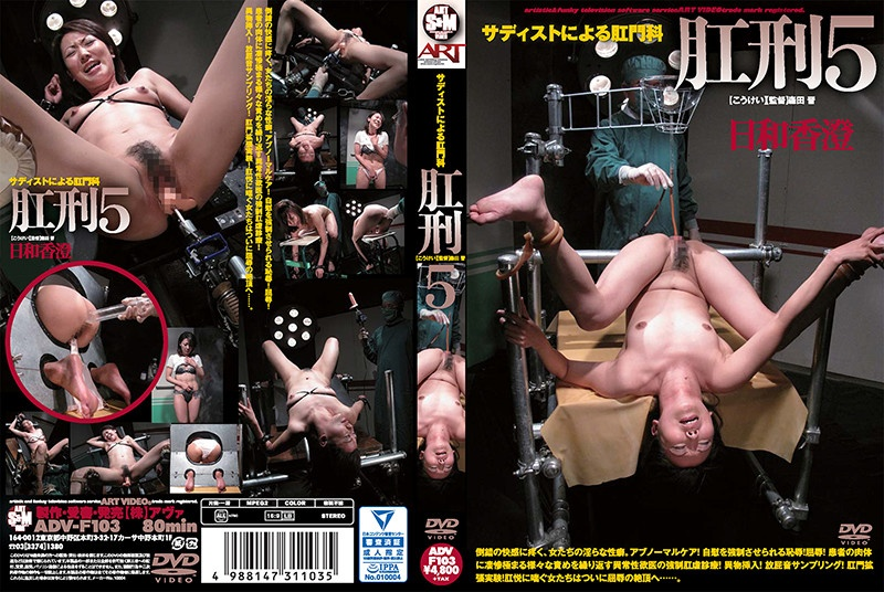 ADV-F103 ADVF-103 ADV-R0632 ADVR-632 肛 刑 5 日 和 香 澄 - Kasumi Hyori / 日 和 香澄