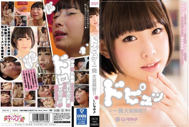 CND-193 ピ ン: プ ラ イ ス タ ー - Yuki Shina / し い な ゆ き