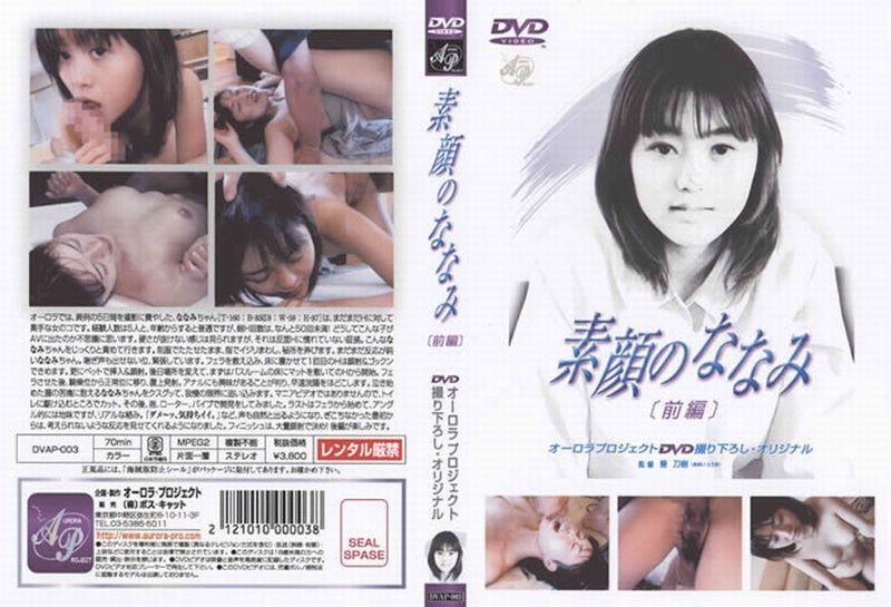 DVAP-003 素 顔 の な な み 「前 編」 - Nanami Nanase / 七 瀬 な な み