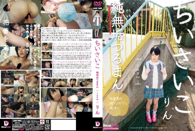 LOD-002 ち い さ い こ 純 無垢 つ る ま ん 碧 木 凛 - Rin Aoki / 碧 木 凛