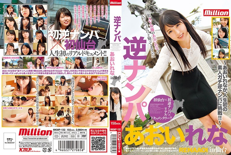MKMP-132 逆 ナンパ あ お い れ 内 で 仙台 - Rena Aoi / あ お い れ な