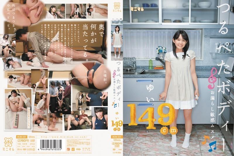 MUM-031 ゆ い 149cm - Yui Kasugano / 春日 野 結 衣