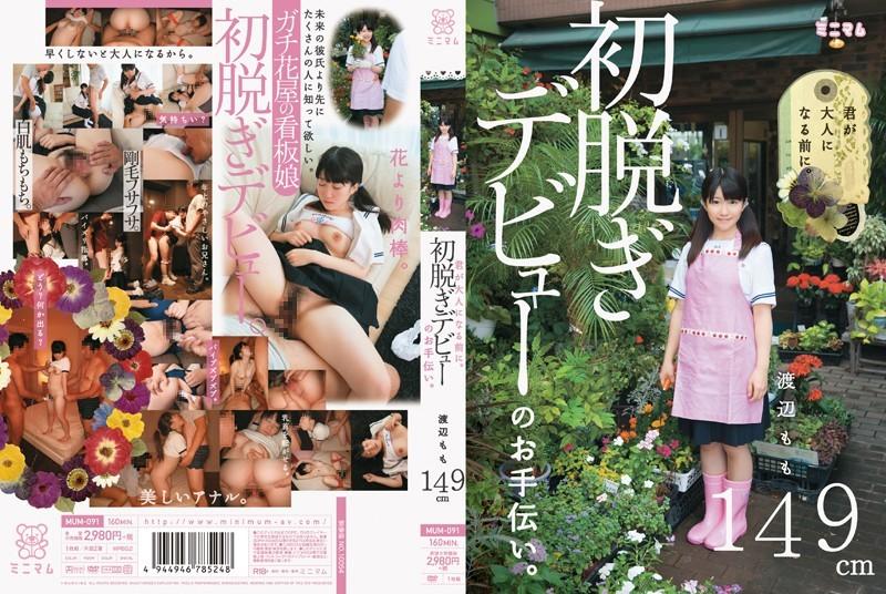 MUM-091 君 が 大人 に なる 前 に. 初 脱 脚 デ ビュ ー ー の 手 手. 渡 辺 も も 149cm - Momo Watanabe / 渡 辺 も も