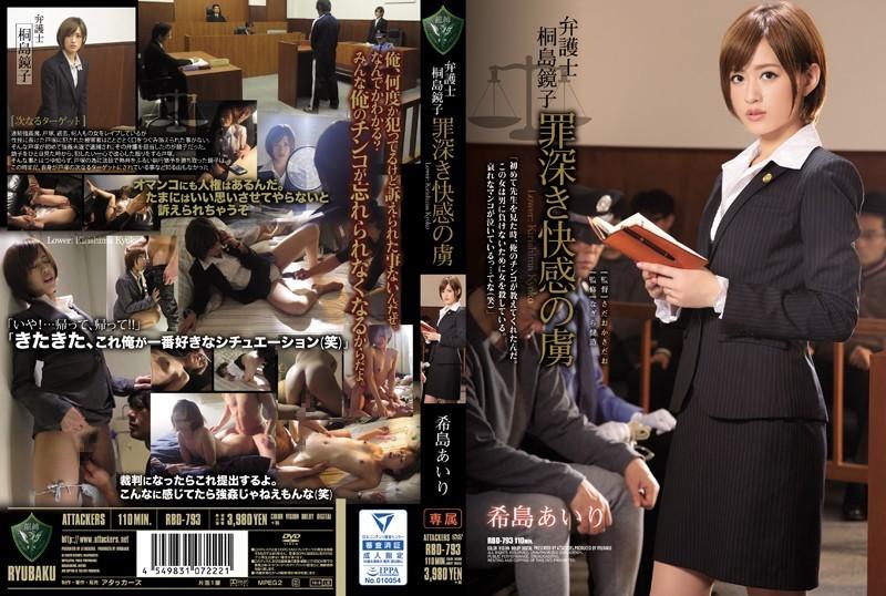 RBD-793 弁 護士 桐 島 鏡子 罪 深 き 快感 の 虜 希 島 あ い り - Airi Kijima / 希 島 あ い り