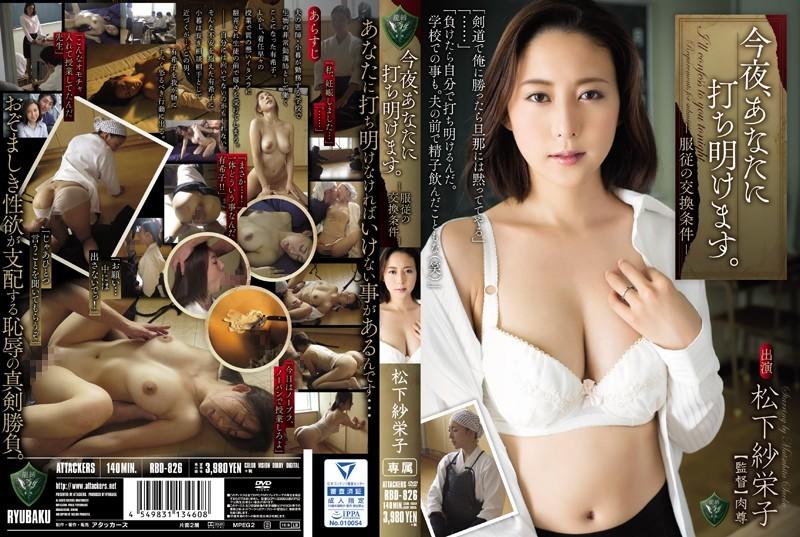RBD-826 今夜, あ な た に 打 ち 明 け ま す. 服 従 の 交換 条件 松下 紗 紗 子 - Saeko Matsushita / 松下 紗 紗 子