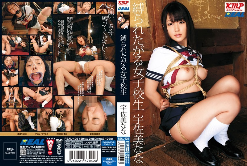 REAL-426 縛 ら れ た が る 女子 校 生 宇佐美 な な - Nana Usami / 宇佐美 な な