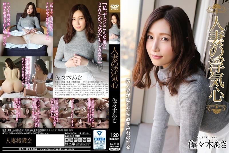 SOAV-016 人 妻 の 浮 気 心 佐 々 木 あ き - Aki Sasaki / 佐 々 木 あ き