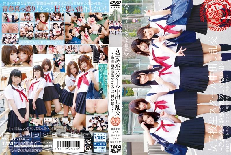 T28-427 女子 校 生 ス ス タ ー ス タ ー ス タ ー ス ス タ ー ス ス タ ー ス ス タ ー
