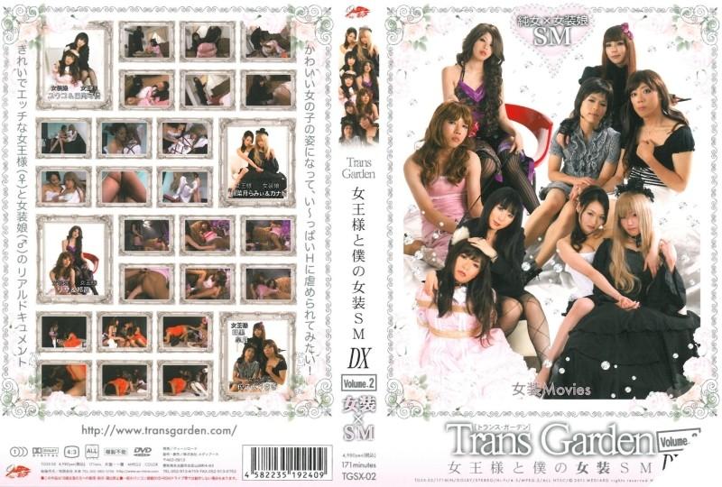 TGSX-02 ტრანს ბაღი 女王 様 と 女 の ექიმი SM DX Volume.2 - სამოყვარულო JAV, 素 人