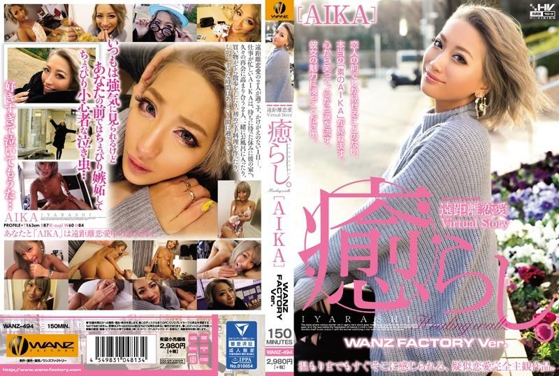 -494 癒 ら し. FACTORY Ver AIKA - Aika / AIKA