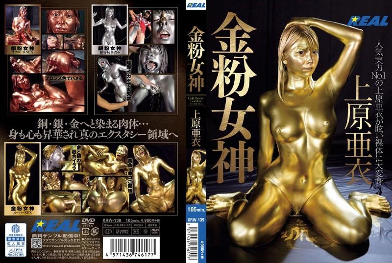 XRW-139金粉女神上原亜衣 -  Ai Uehara /上原亜衣
