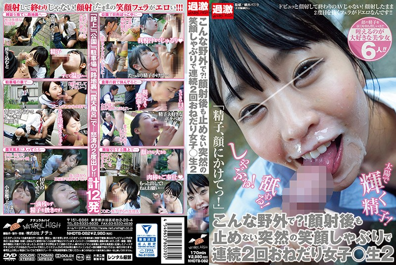 NHDTB-082 In Such Outdoors? !Never Stop After Facial Firing Sudden Smile Sucking Twice Consecutively For Girls ○ Raw 2 – Natural High