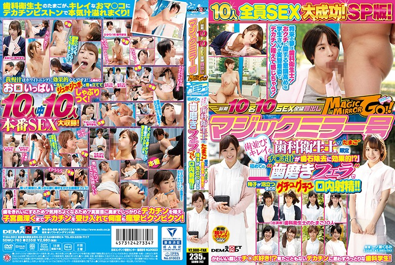 """SDMU-763 Magic Mirror Number Of Teeth Beautiful 'Dental Hygienist's Egg' Limited """"Ji Po Ju Is Effective For Scaling Calculus!""""Goguchu Mouth Ejaculation Of Sperm That Bubble Sperm..."""