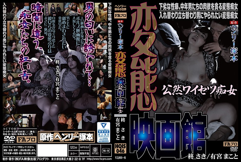 HQIS-046 Henry Tsukamoto's Original Transfiguration Movie Theater Openly Married Slut – FA Pro . Platinum