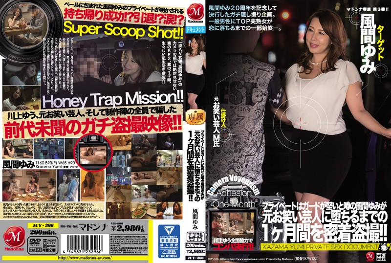 JUY-366 Madonna Exclusive Third Bullet! ! Yu Kawakami Comprehensive Decision With Full Cooperation! ! Private Is A Hard Guard And Closely Shot One Month Until Kuma Yumi Fell Into Former Comedian After...