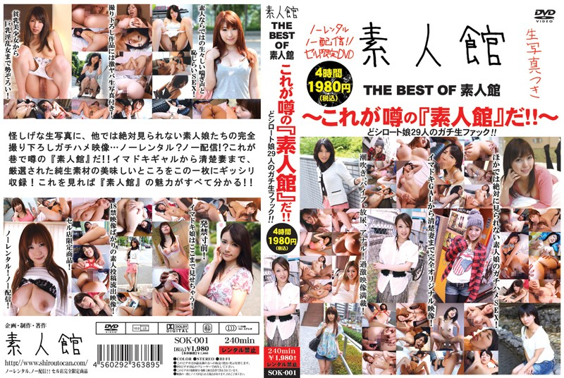 """SOK-001 THE BEST OF 's Hall This Amateur """"amateur Theater"""" Of Rumor!! Gachi Of 29 People Fuck Daughter Shiroto Degree!! – Shirouto Kan"""