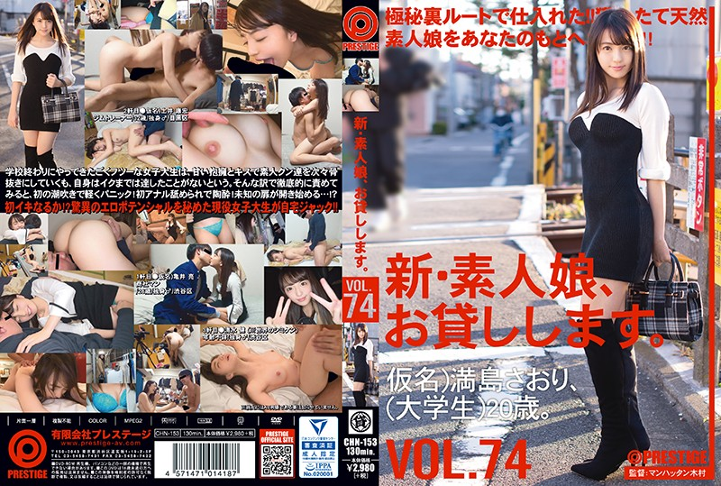 CHN-153 I Will Lend You A New Amateur Girl. 74 Pseudonym) Saori Mitsushima (college Student) 20 Years Old. – Prestige