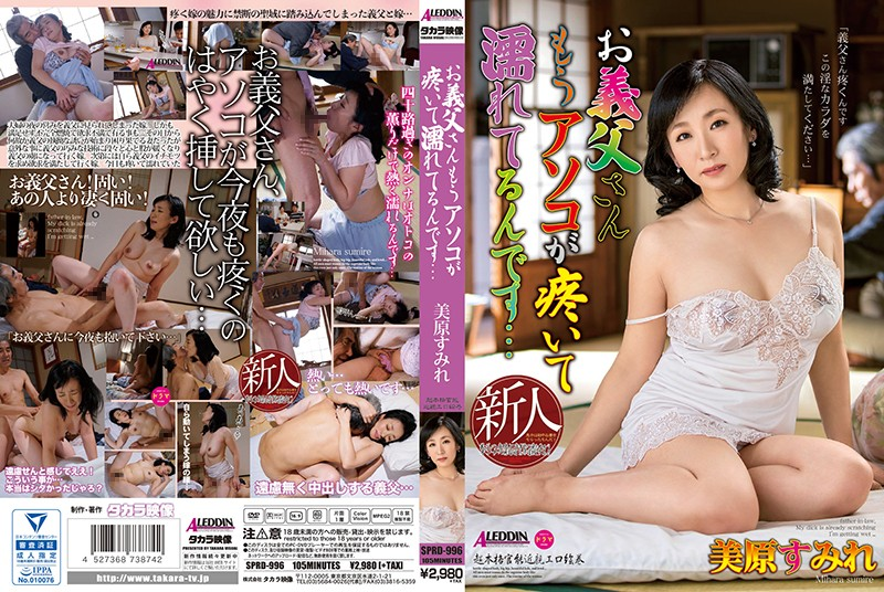 SPRD-996 Your Father – In – Law Is Already Damp And Wet … Mihara Sumire – Takara Eizou