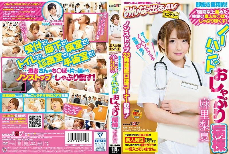 SDEN-021 Immediate Practical!A Fishy Amateur Who Gathered For More Than A Week.No Hand Pacifier Ward Mari 梨 夏 – SOD Create