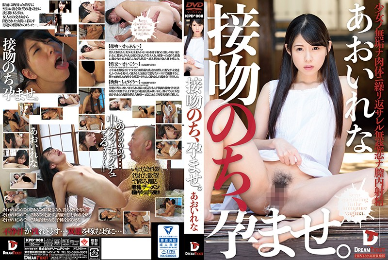 KPD-008 Kiss, Impregnate. Aoire – Dream Ticket