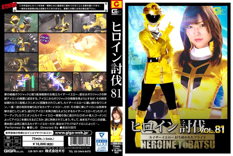 TBB-81 Heroine Crushing Vol.81 ~ Kaiser Yellow Pitted Pride ~ Ao Shinano – Giga