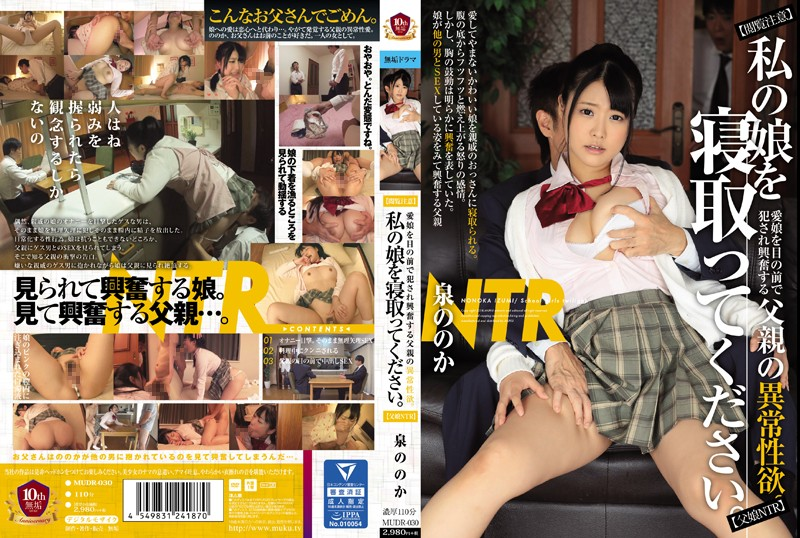 MUDR-030 [Reading Notice] Please Take My Daughter To Bed. Abnormal Sexual Desire Of A Father Who Is Excited And Fucked By Her Daughter In Front Of Her. [Father Daughter NTR】 Is There A Fountain? &#821...