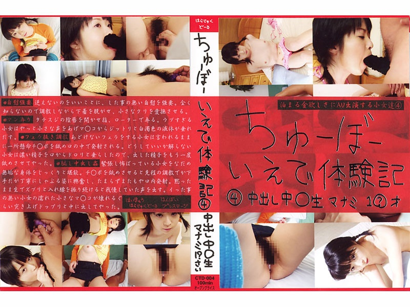 CTD-004 ○ While Four Out Of A Raw Manami Experiences Chubo Runaway?Die – Prestige