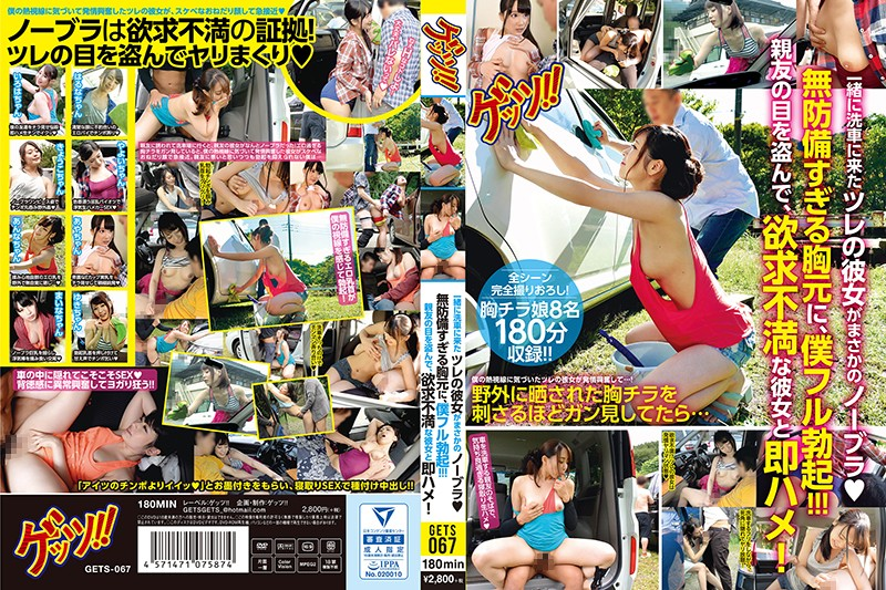 GETS-067 She Came To Wash The Car Together She Is A No Bra Indeed ◆ ◆ It's Unprotected Too Much My Erection On My Chest! ! ! I Steal My Best Friend's Eyes, And I Am Immediately Frustrated With...