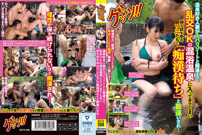 "GETS-068 Married Women Who Like Hot Springs Have Mistakenly Confused Spa Resort And Entered The Mixed Bathing Hot Springs Of OK, And Crocodiles In The Ambush Are Misunderstood As ""waiting For Mol..."