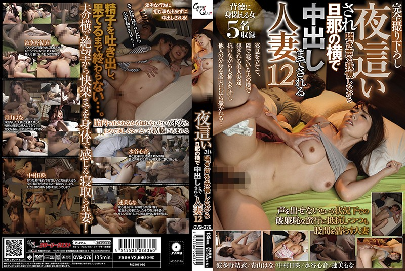 OVG-076 Married Wife Who Is Crawled Overnight And Is Cunning Beside Her Husband While Holding A Pant Voice – Glory Quest