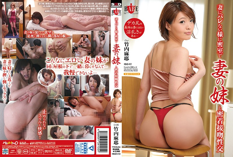 HBAD-412 Close Contact With The Wife's Sister In A Closed Room So That His Wife Does Not Get Bored Mai Takeuchi – Hibino