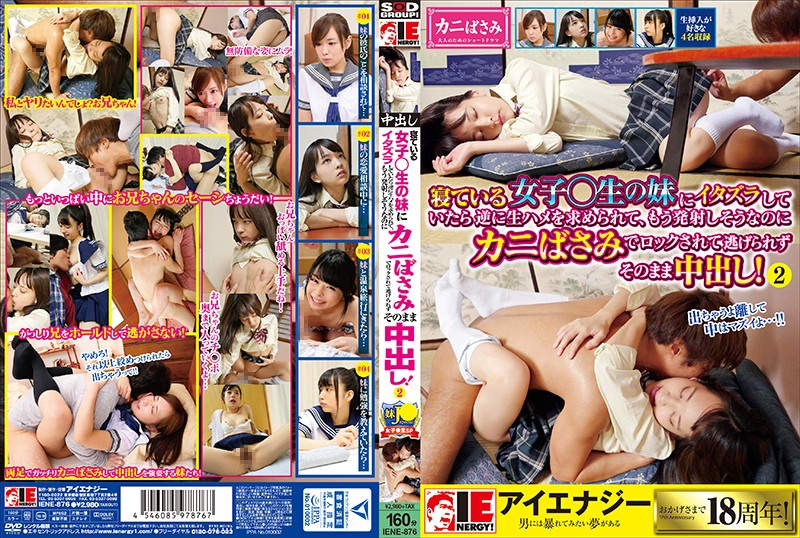 IENE-876 Women Who Are Sleeping ○ If You Are Mischievous To Raw Sister, You Are Asked For Raw Socks In Reverse But You Are Locked Up With Crab Scissors But You Can Not Escape As It Is, You Are Going I...