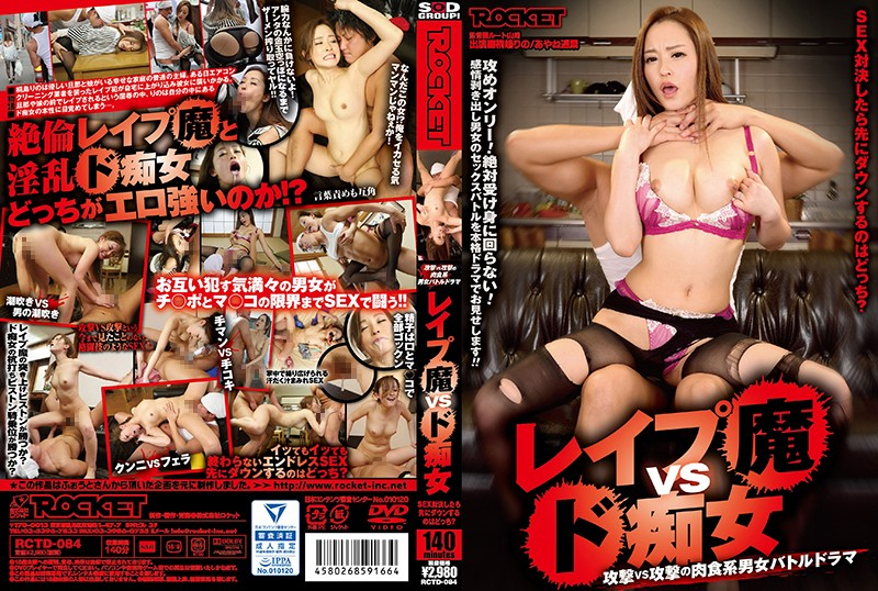 RCTD-084 Rape Mu VS Doe Slut SEX Which Way Will You Go Down First After Confrontation? – Rocket