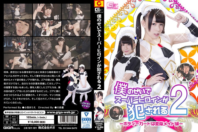 GHKP-52 Super Heroine Is Fucked By Me 2 ~ Bodyguard Is A Transformation Maid Edition ~ Maria Konishi – Giga